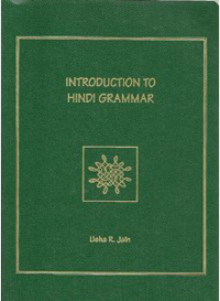 Introduction to Hindi Grammar with CD