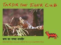 Takdir, the Tiger Cub
